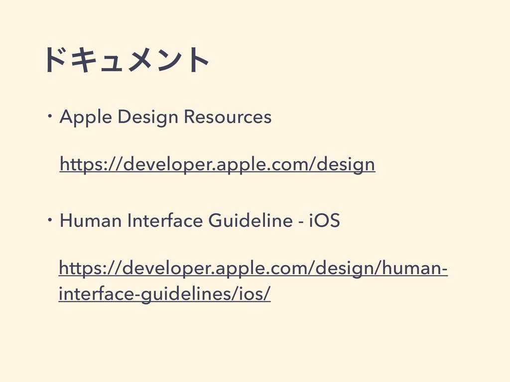 υΩϡϝϯτ ɾApple Design Resources ɹhttps://develop...