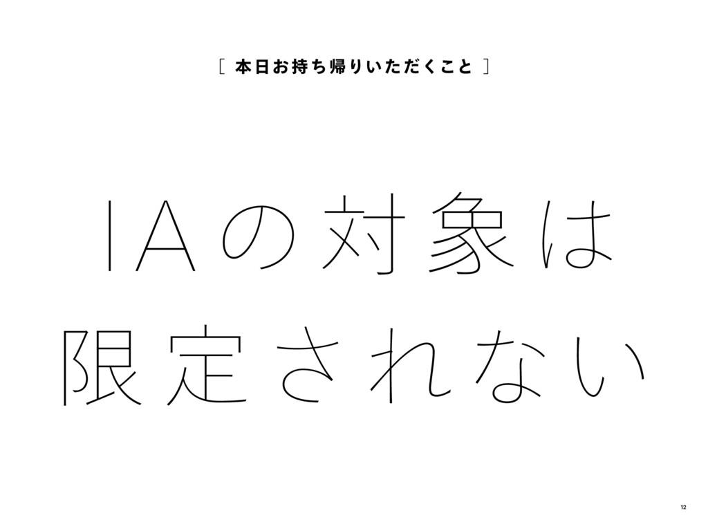 IA の対象は 限定されない [ 本日お 持ち帰りいただくこと ] 12