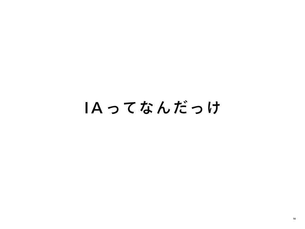 IA ってなんだっけ 14