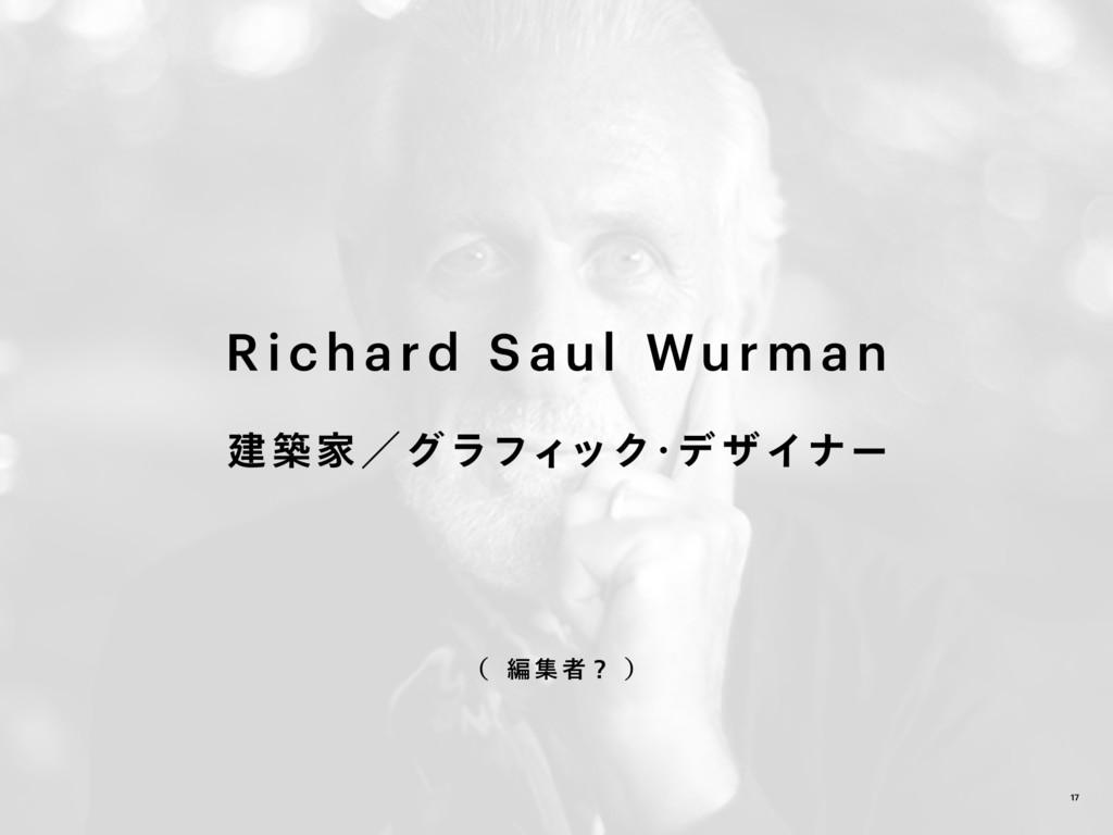 建築家/グラフィック・デザイナー ( 編 集 者? ) R ichard S aul Wur...