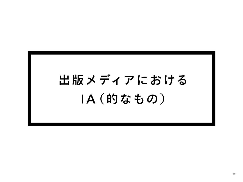 出版メディアにおける IA ( 的なもの ) 23