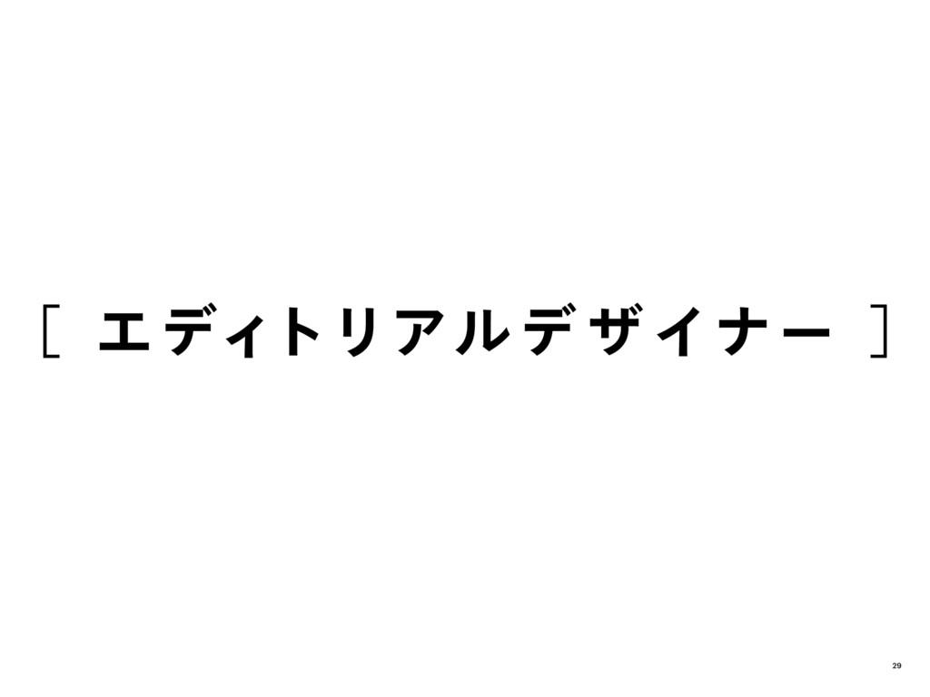 [ エディトリアルデザイナー ] 29