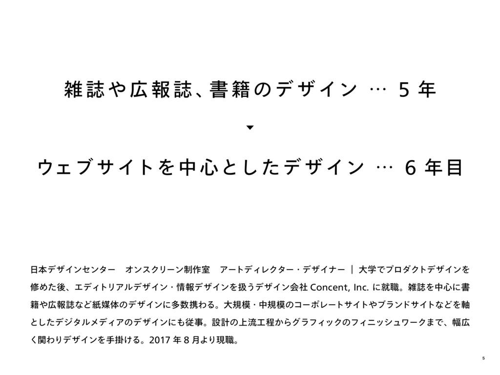 日本デザインセンター オンスクリーン制作室 アートディレクター・デザイナー | 大学でプロダク...