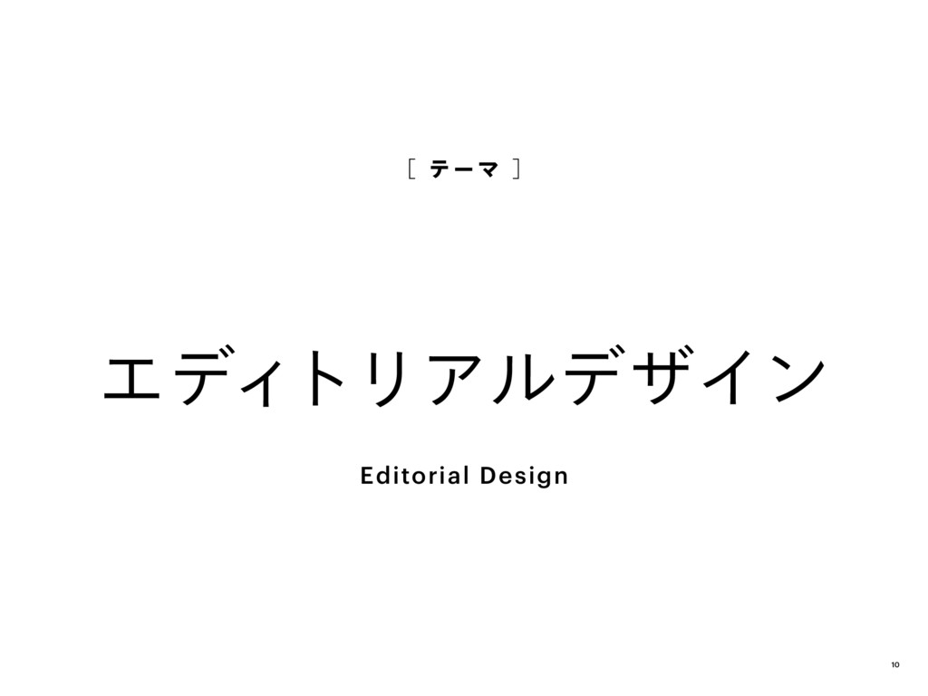 [ テーマ ] エディトリアルデザイン Editorial Design 10