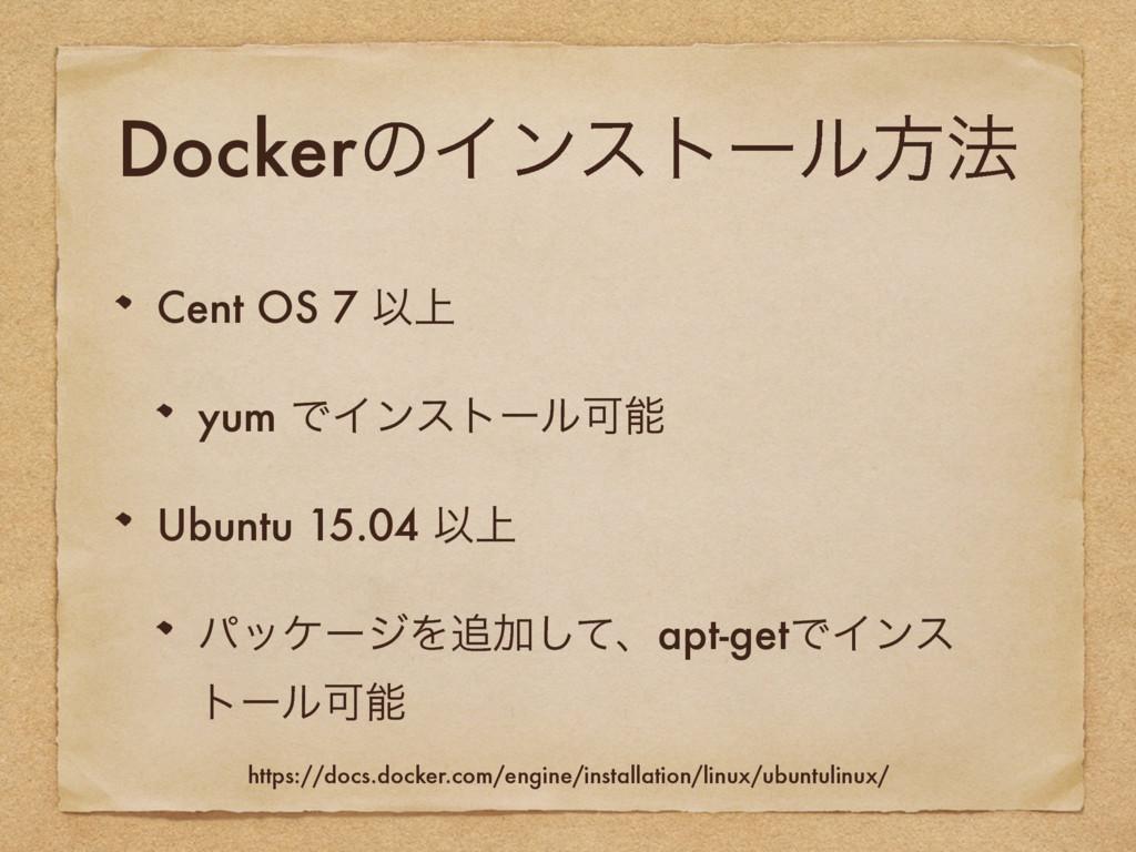 DockerͷΠϯετʔϧํ๏ Cent OS 7 Ҏ্ yum ͰΠϯετʔϧՄ Ubun...