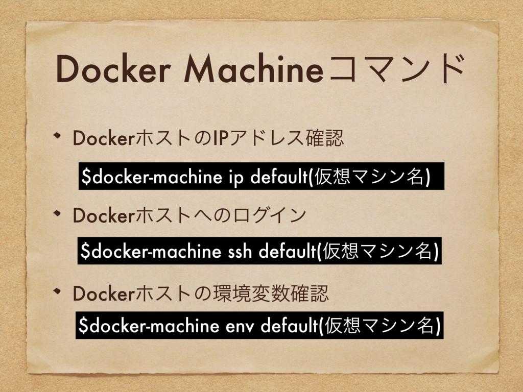 Docker MachineίϚϯυ DockerϗετͷIPΞυϨε֬ Dockerϗετ...
