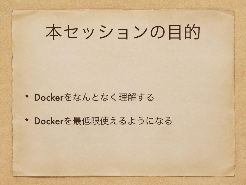 ຊηογϣϯͷత DockerΛͳΜͱͳ͘ཧղ͢Δ DockerΛ࠷ݶ͑ΔΑ͏ʹͳΔ