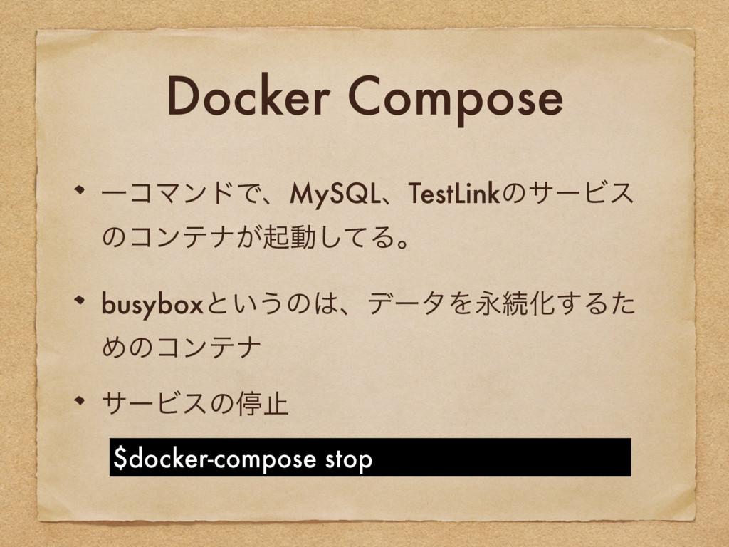 Docker Compose αʔϏεͷఀࢭ $docker-compose stop ҰίϚ...