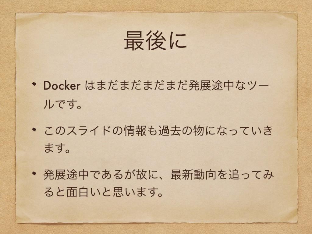 ࠷ޙʹ Docker ·ͩ·ͩ·ͩ·ͩൃల్தͳπʔ ϧͰ͢ɻ ͜ͷεϥΠυͷใաڈͷ...