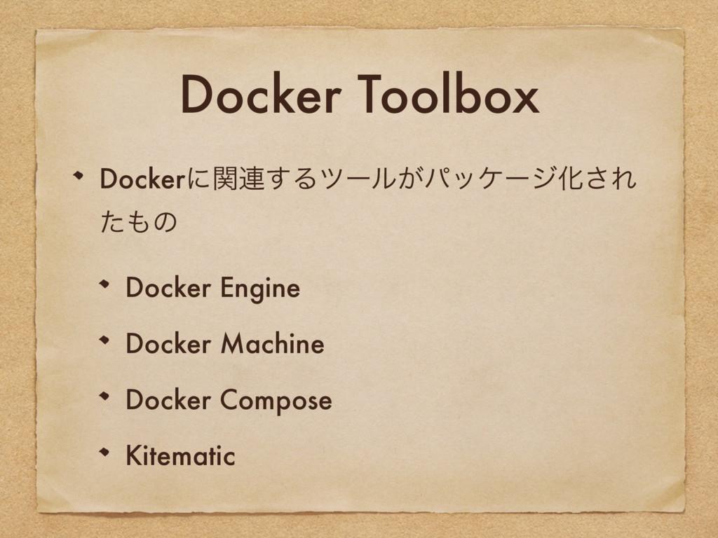 Docker Toolbox Dockerʹؔ࿈͢Δπʔϧ͕ύοέʔδԽ͞Ε ͨͷ Dock...