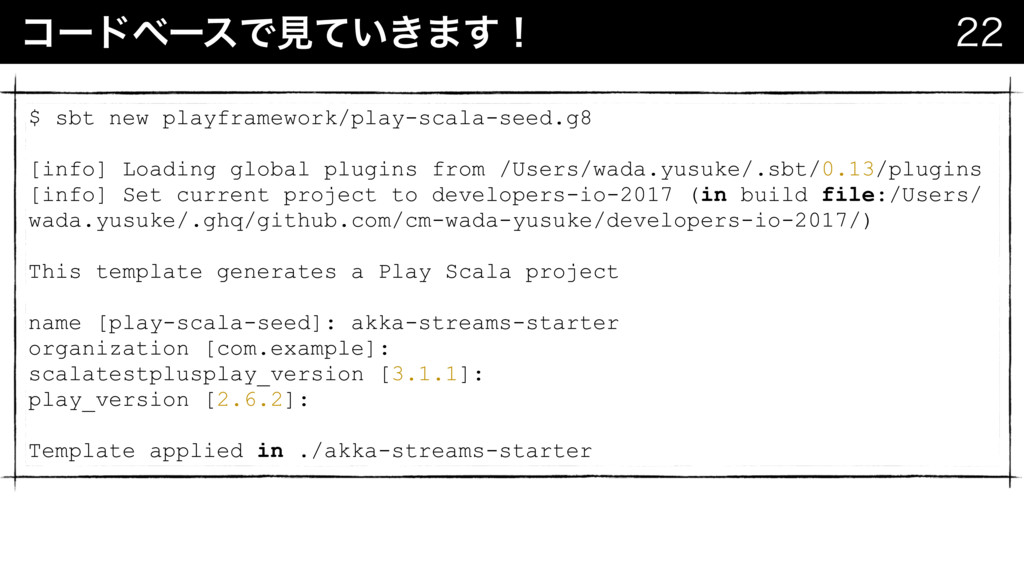 ίʔυϕʔεͰݟ͍͖ͯ·͢ʂ  $ sbt new playframework/play-...