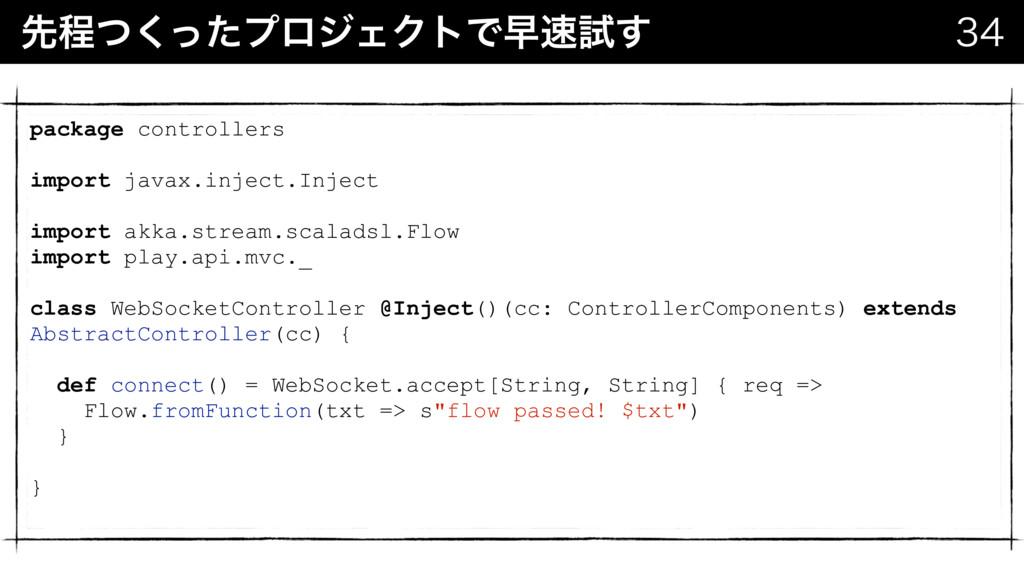 ઌఔͭͬͨ͘ϓϩδΣΫτͰૣࢼ͢  package controllers import...
