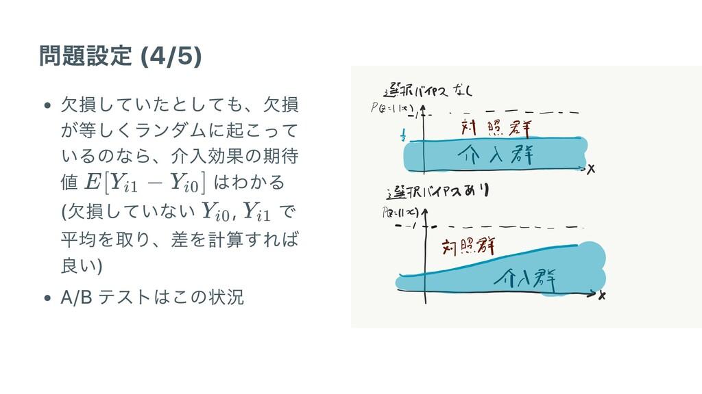 問題設定 (4/5) ⽋損していたとしても、⽋損 が等しくランダムに起こって いるのなら、介⼊...