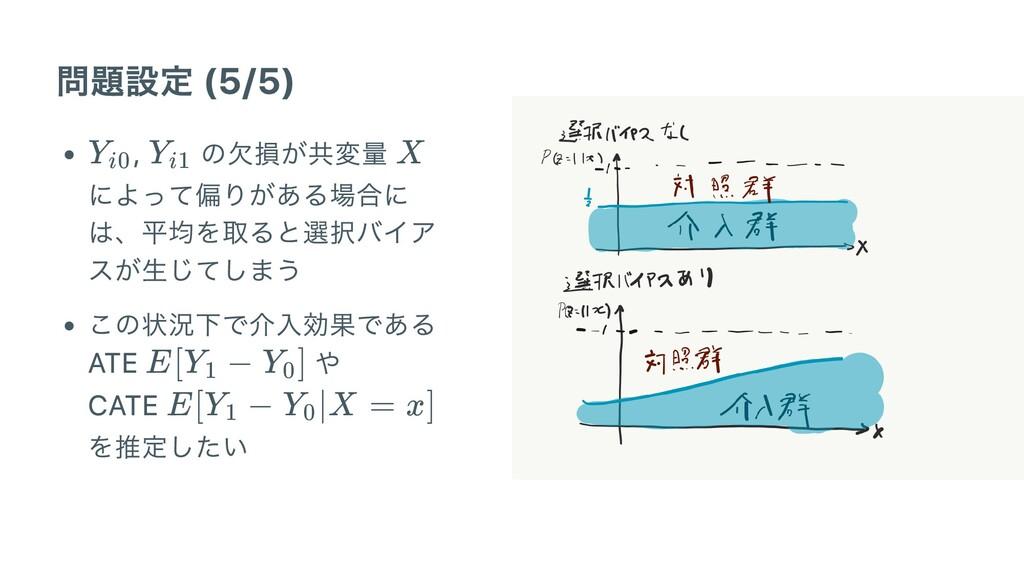 問題設定 (5/5) , の⽋損が共変量 によって偏りがある場合に は、平均を取ると選択バイア...