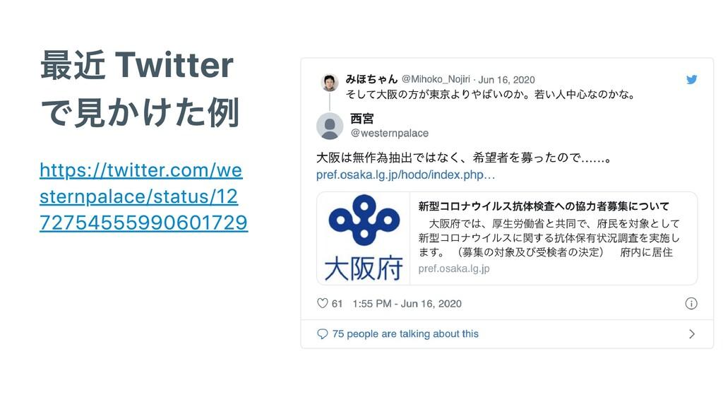 最近 Twitter で⾒かけた例 https://twitter.com/we sternp...