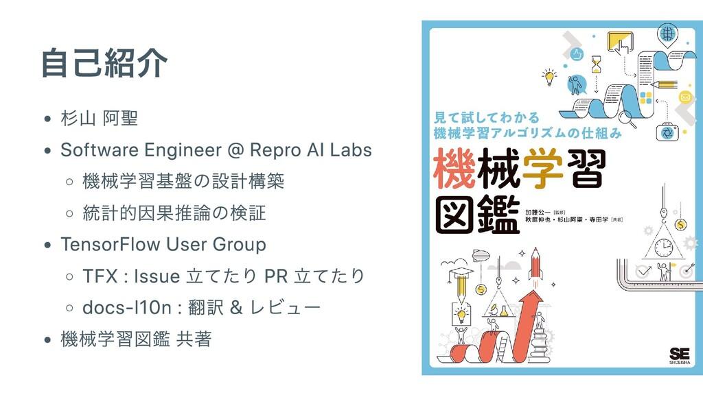⾃⼰紹介 杉⼭ 阿聖 Software Engineer @ Repro AI Labs 機械...