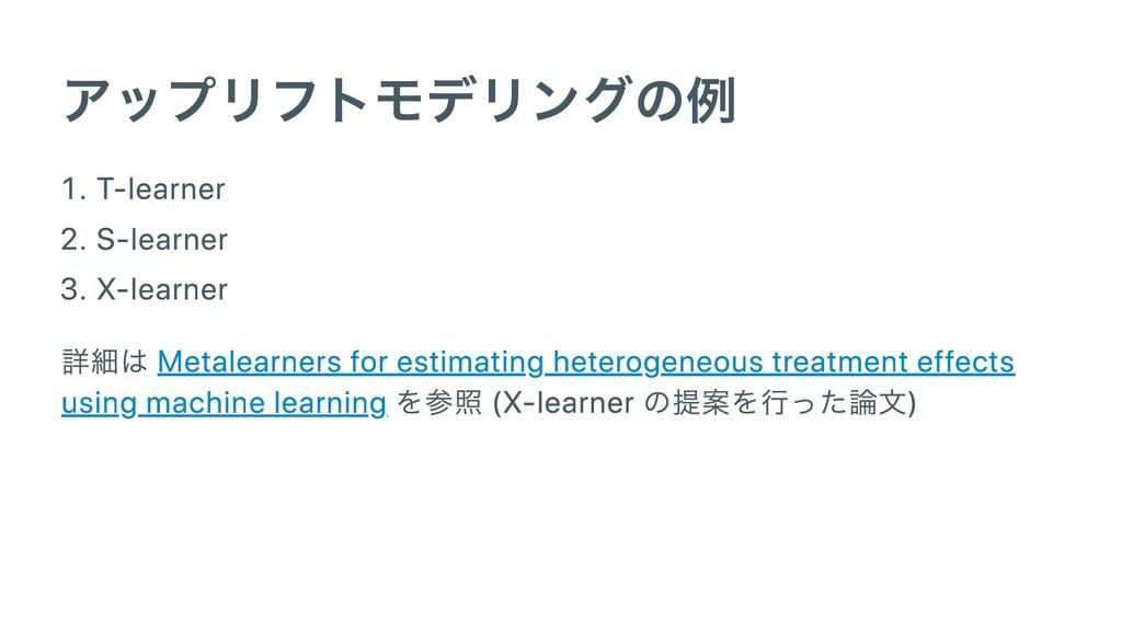アップリフトモデリングの例 . T-learner . S-learner . X-learn...