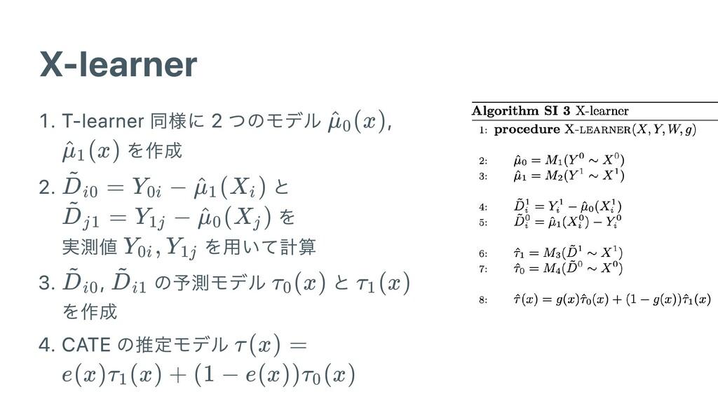 X-learner . T-learner 同様に 2 つのモデル , を作成 . と を 実...
