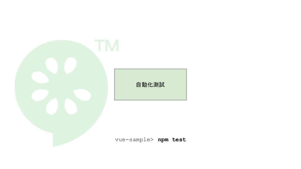 自動化測試 vue-sample> npm test