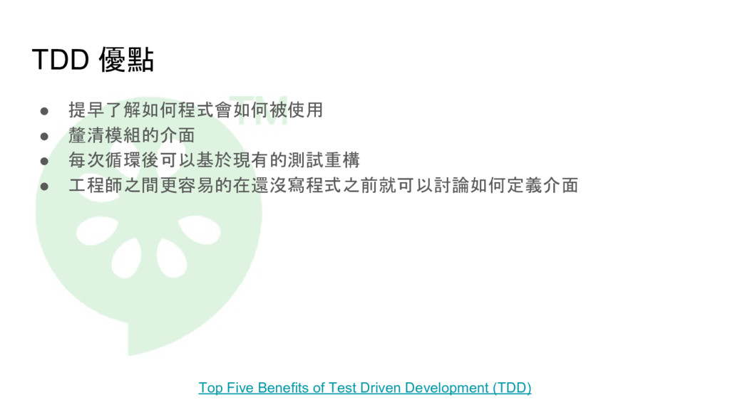 TDD 優點 ● 提早了解如何程式會如何被使用 ● 釐清模組的介面 ● 每次循環後可以基於現有...
