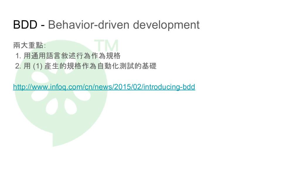 BDD - Behavior-driven development 兩大重點: 1. 用通用語...