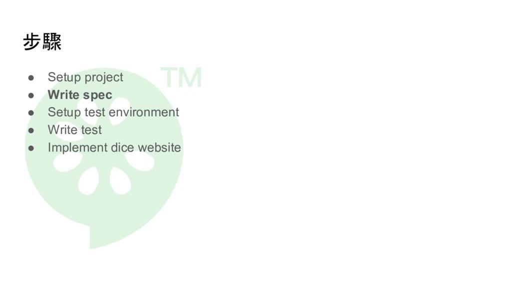 步驟 ● Setup project ● Write spec ● Setup test en...