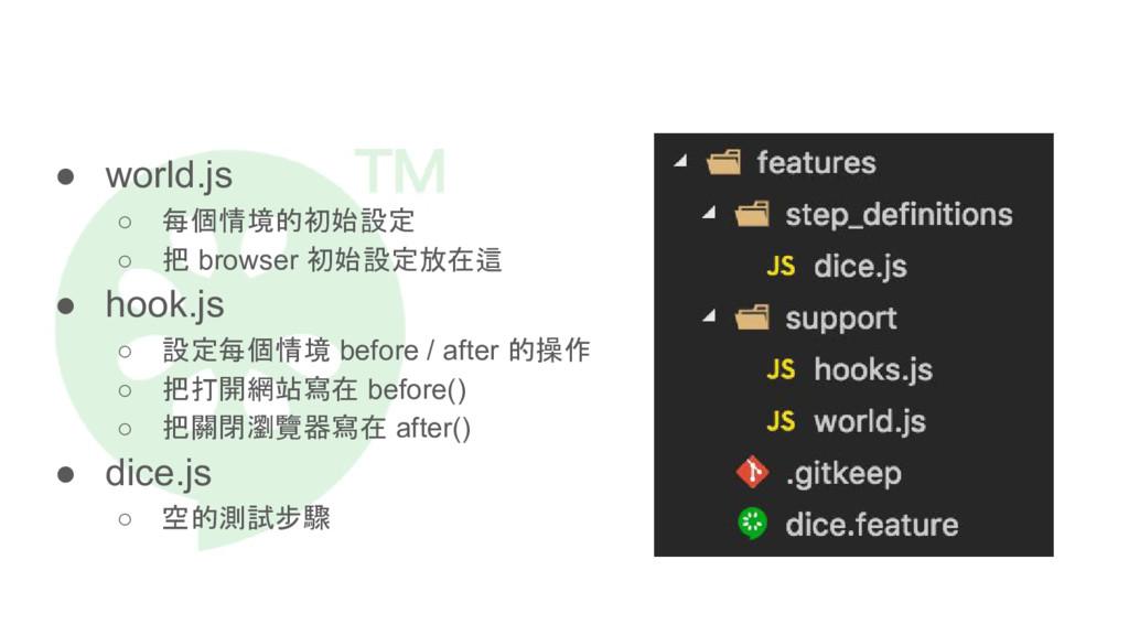 ● world.js ○ 每個情境的初始設定 ○ 把 browser 初始設定放在這 ● ho...