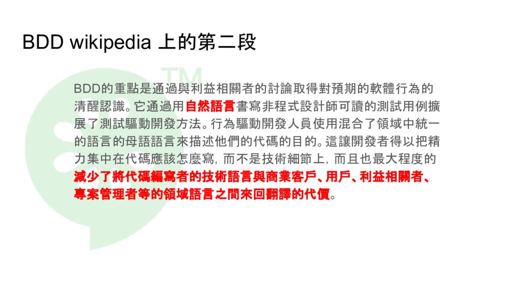 BDD wikipedia 上的第二段 BDD的重點是通過與利益相關者的討論取得對預期的軟體行...