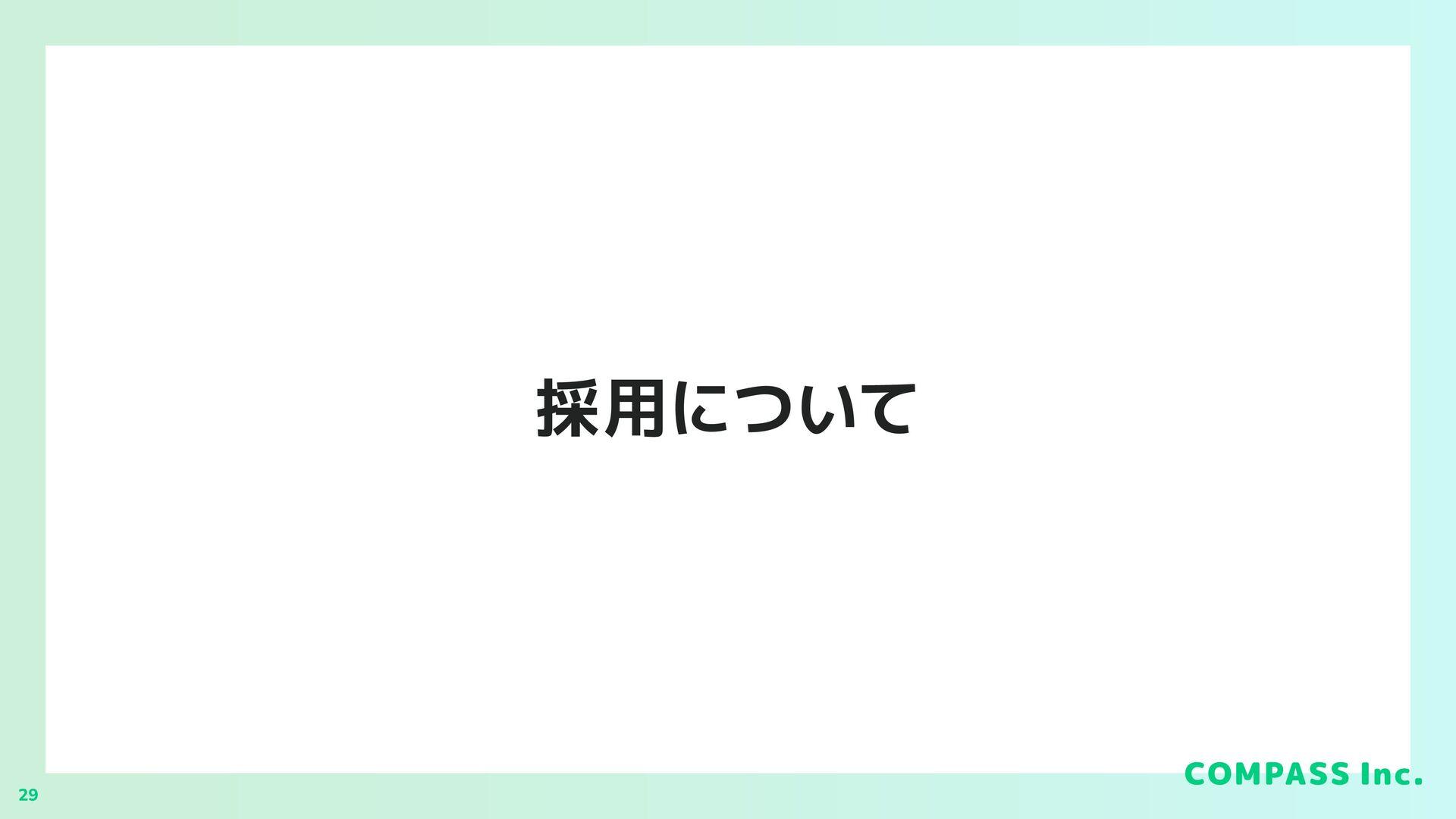 COMPASSの現状と採用ニーズ Qubena 小学算数・中学数学 算数/数学・英語の 2 教...