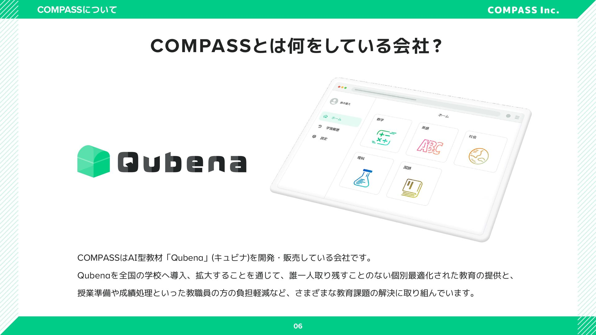 COMPASSとは何をしている会社? COMPASS は AI 型教材「Qubena」( キュ...