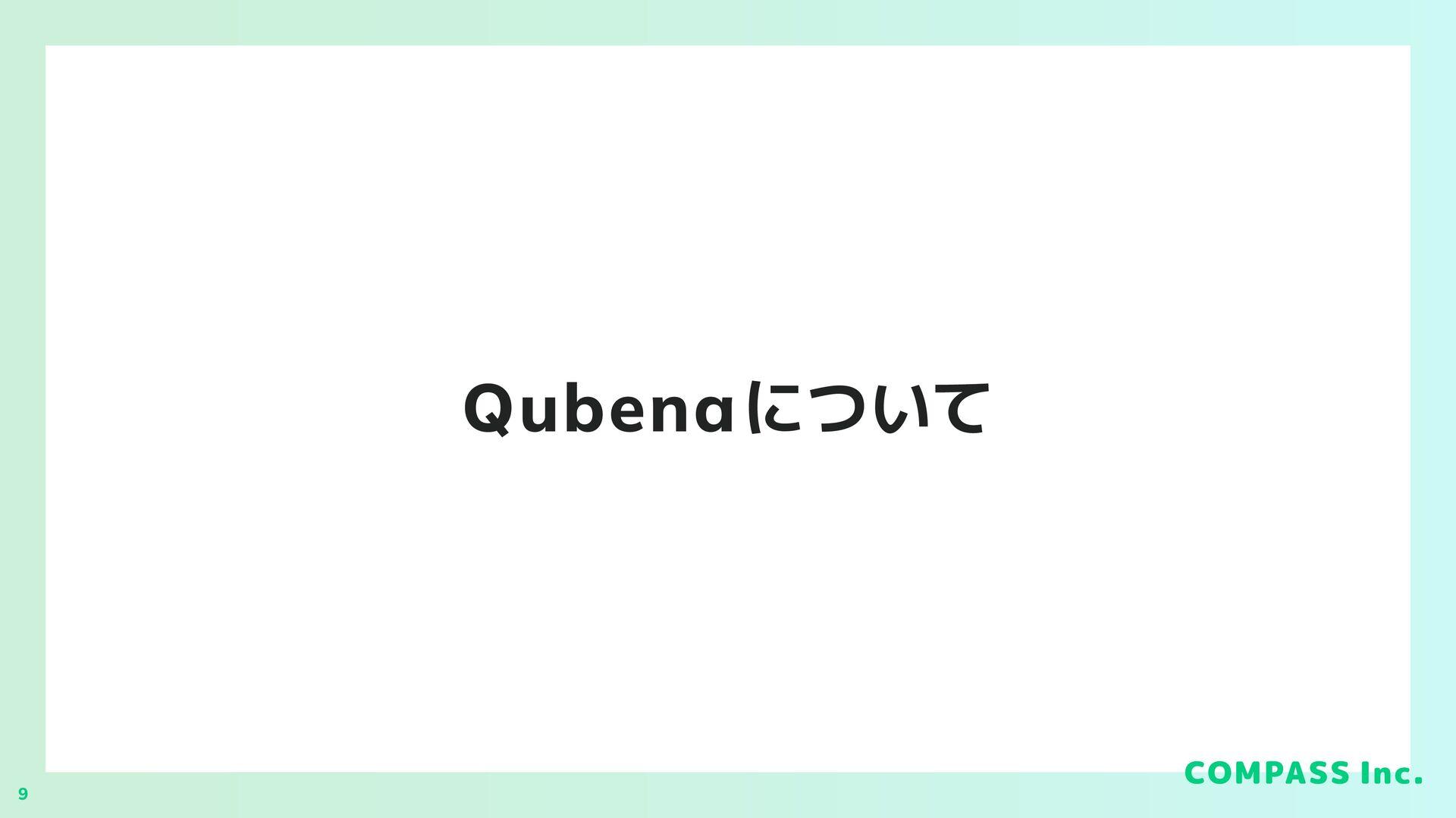 Qubenaについて 09