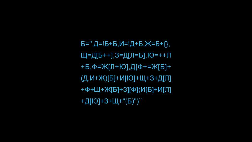Б='',Д=!Б+Б,И=!Д+Б,Ж=Б+{}, Щ=Д[Б++],З=Д[Л=Б],Ю=...