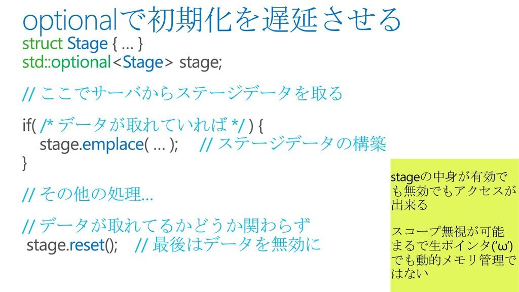 stageの中身が有効で も無効でもアクセスが 出来る スコープ無視が可能 まるで生ポインタ(...