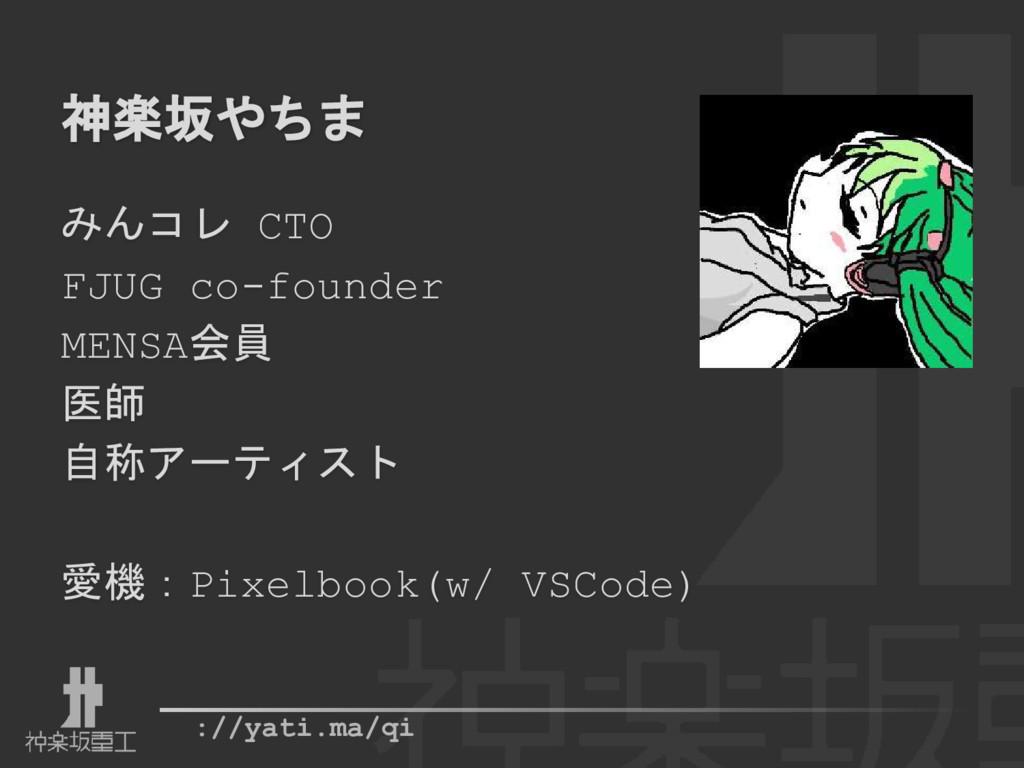 ://yati.ma/qi 神楽坂やちま みんコレ CTO FJUG co-founder M...