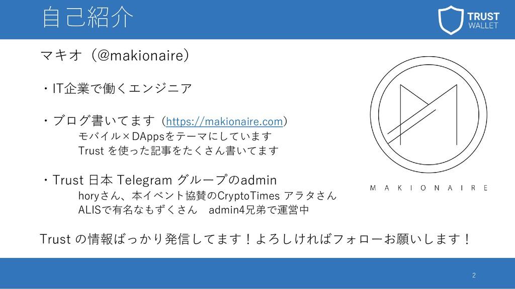 自己紹介 マキオ(@makionaire) ・IT企業で働くエンジニア ・ブログ書いてます(h...