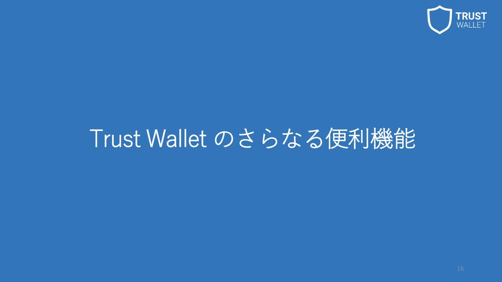Trust Wallet のさらなる便利機能 16
