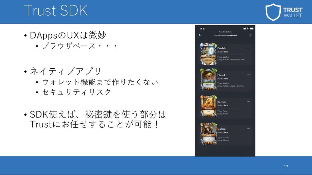 Trust SDK • DAppsのUXは微妙 • ブラウザベース・・・ • ネイティブアプリ...