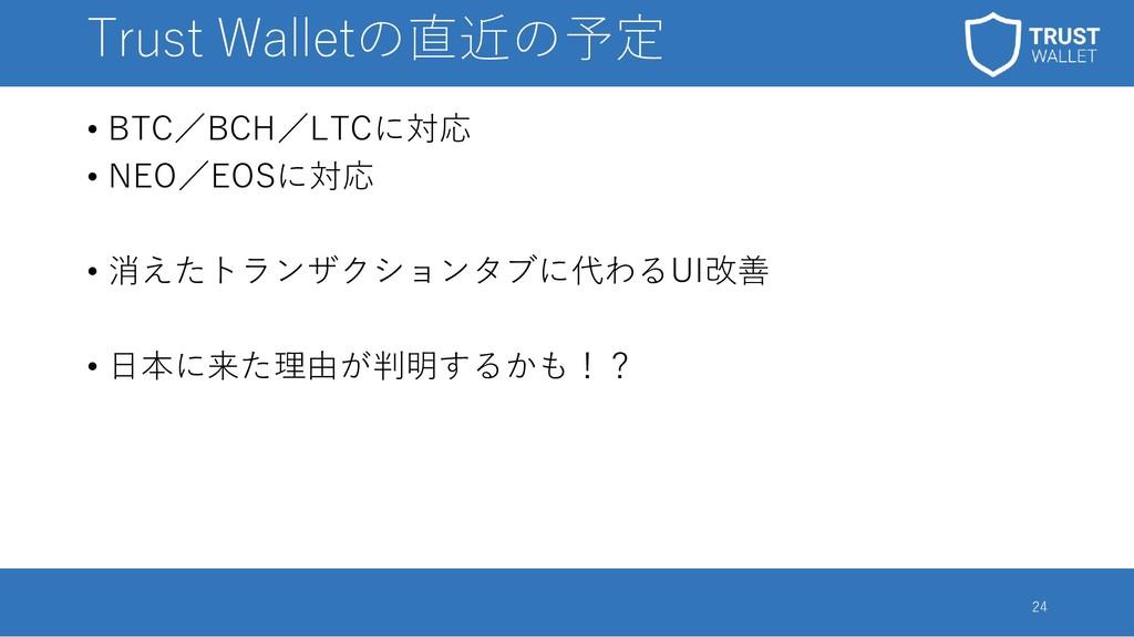 Trust Walletの直近の予定 • BTC/BCH/LTCに対応 • NEO/EOSに対...