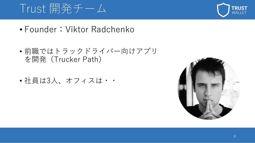 Trust 開発チーム • Founder:Viktor Radchenko • 前職ではトラ...