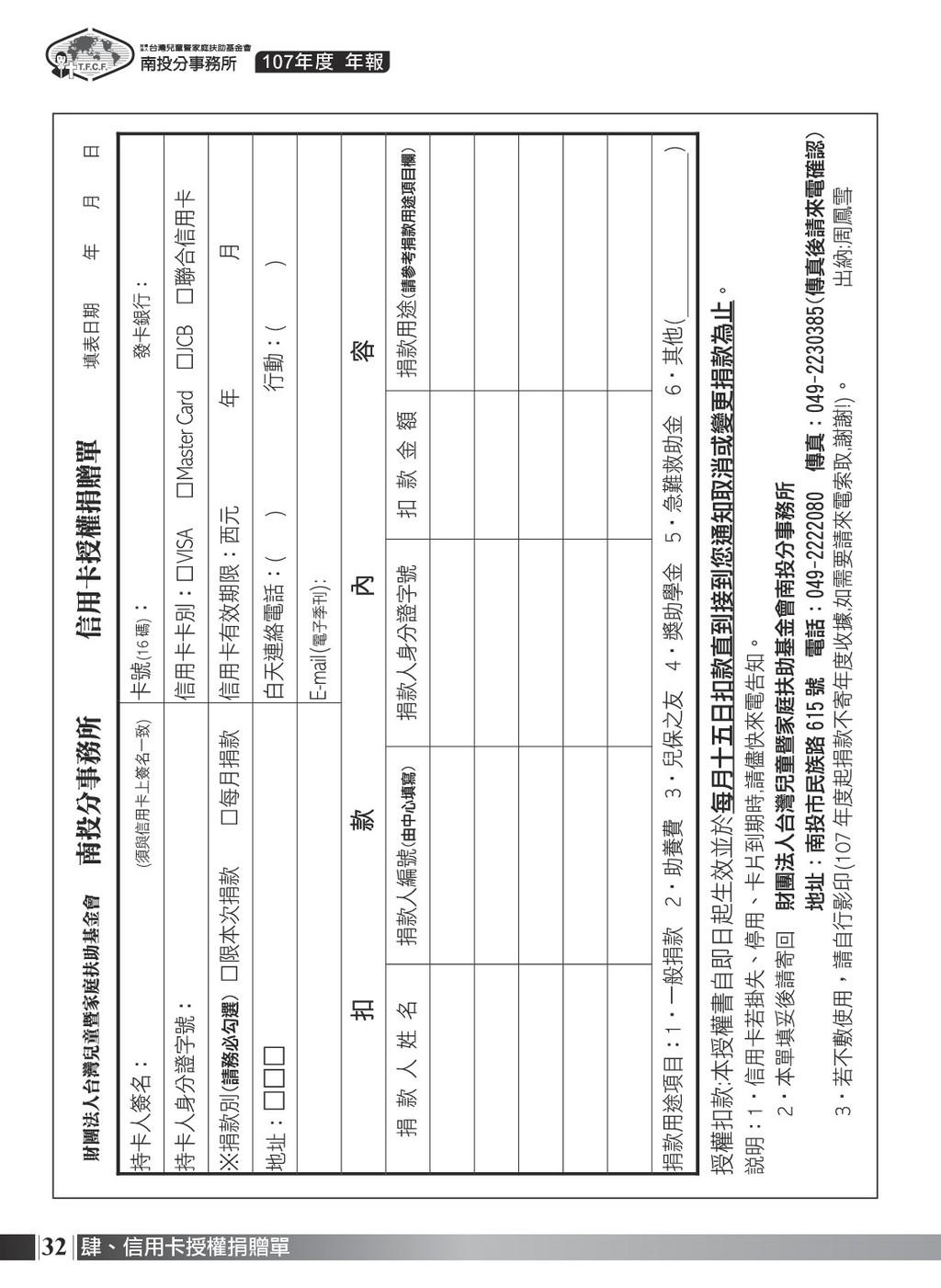 107年度 年報 32 肆、信用卡授權捐贈單