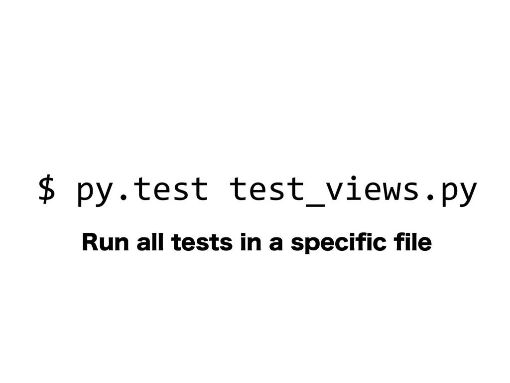 3VOBMMUFTUTJOBTQFDJpDpMF $ py.test test...