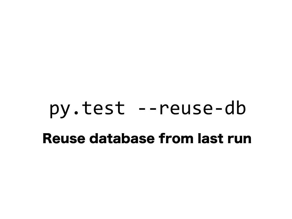 3FVTFEBUBCBTFGSPNMBTUSVO py.test -‐-‐reu...