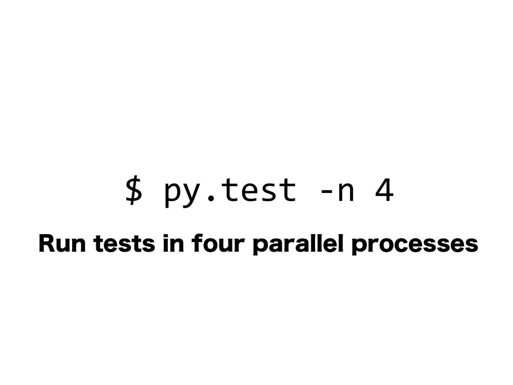 3VOUFTUTJOGPVSQBSBMMFMQSPDFTTFT $ py.test...