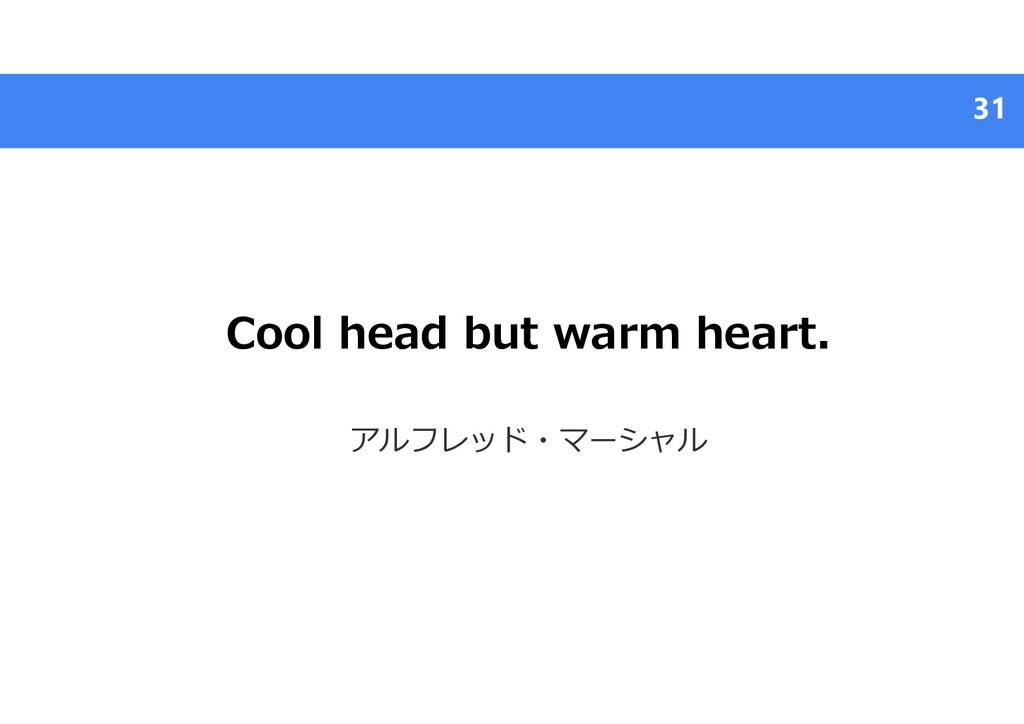 Cool head but warm heart. アルフレッド・マーシャル 31