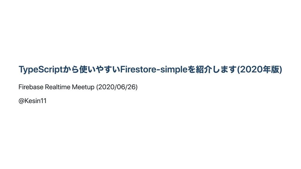 TypeScriptから使いやすいFirestore-simpleを紹介します(2020年版)...