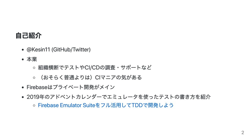 ⾃⼰紹介 @Kesin11 (GitHub/Twitter) 本業 組織横断でテストやCI/C...