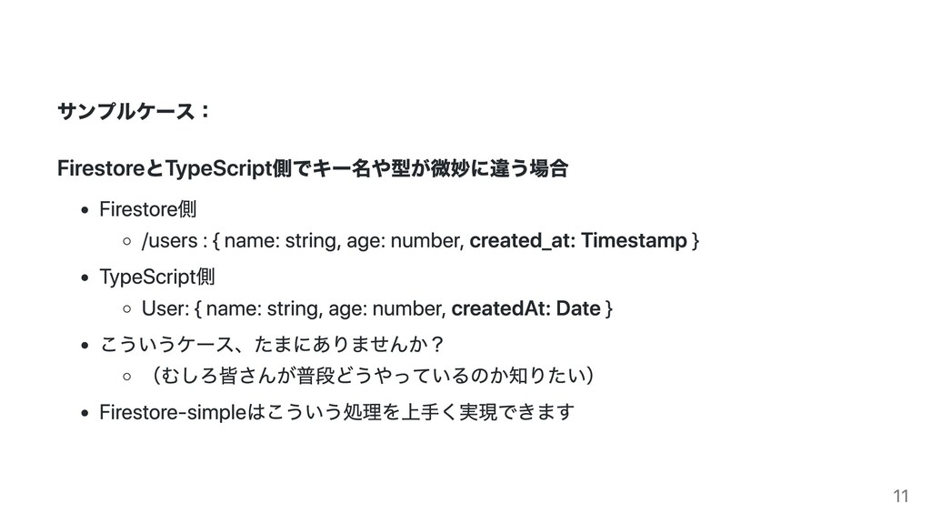 サンプルケース: FirestoreとTypeScript側でキー名や型が微妙に違う場合 Fi...
