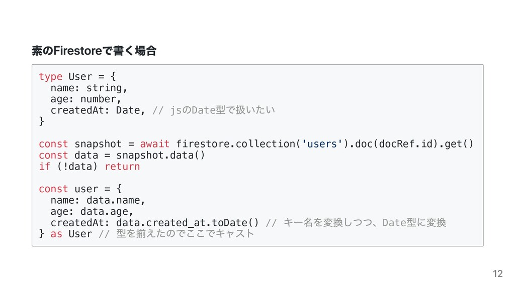 素のFirestoreで書く場合 type User = { name: string, ag...