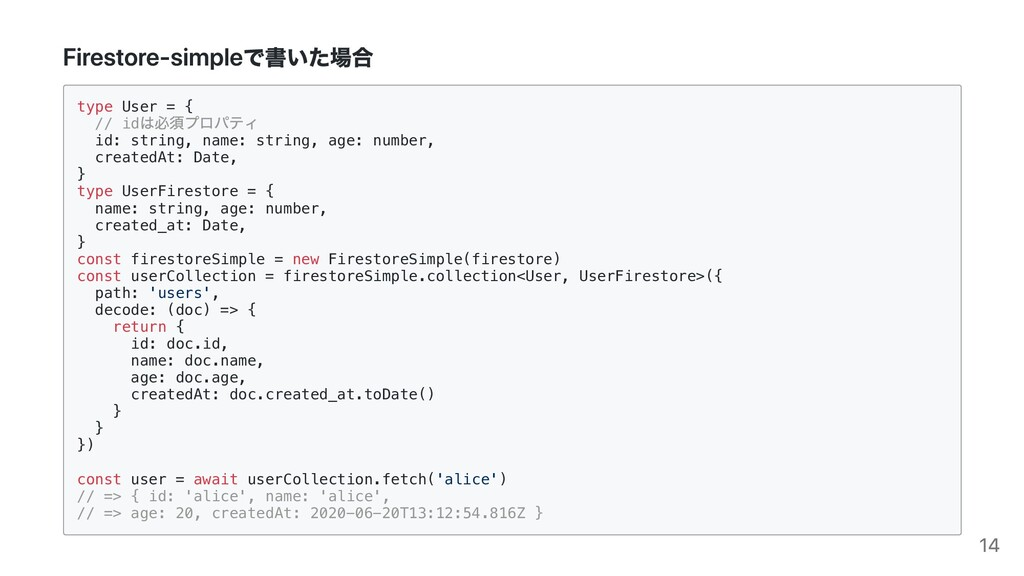 Firestore-simpleで書いた場合 type User = { // id は必須プ...