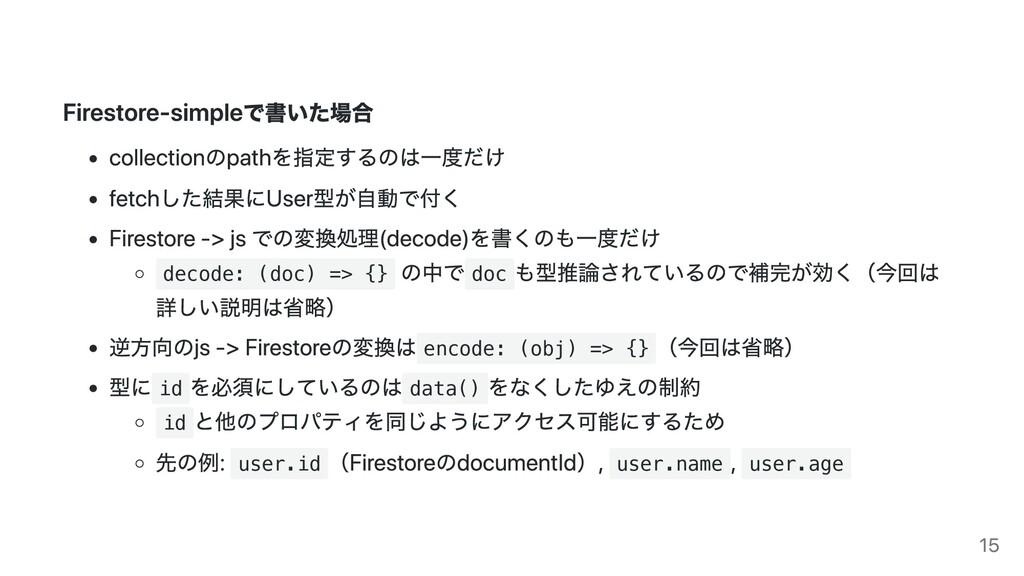 Firestore-simpleで書いた場合 collectionのpathを指定するのは⼀度...